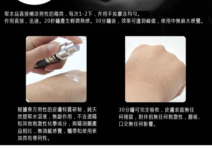 2h2d持久液 2h2d勁能持久液噴劑 日本2H2D持久噴劑 哪裡買